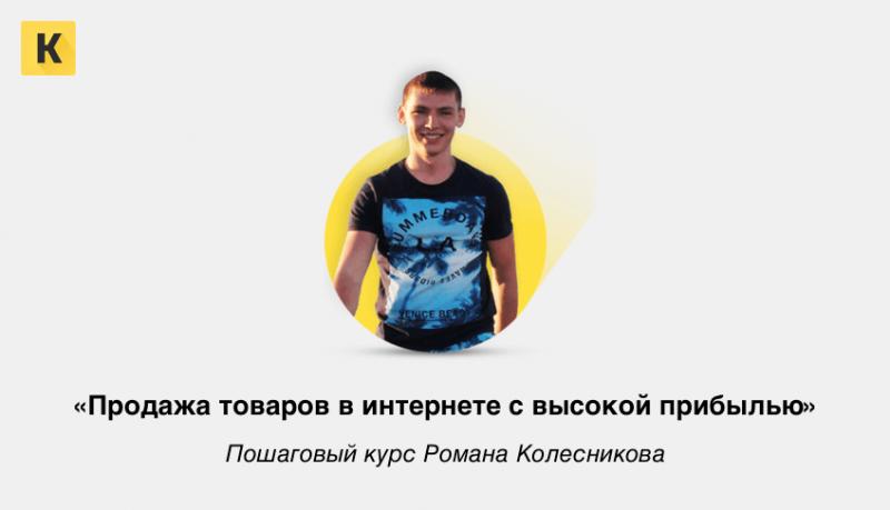 Бесплатные уроки + Пошаговый курс «Продажа товаров с одностраничных сайтов с нуля» от Романа Колесникова