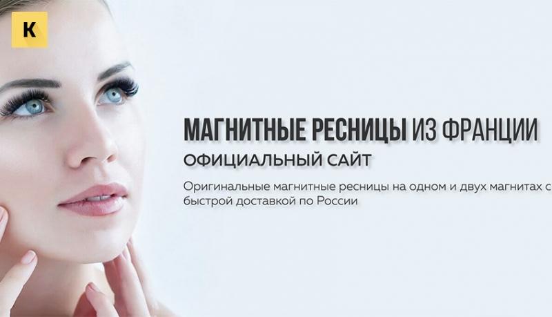 Кейс по продаже магнитных ресниц на 500 000 рублей через одностраничный сайт