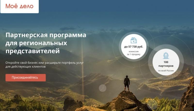 «Моё дело»: партнерская программа от создателей крупнейшей интернет-бухгалтерии в России