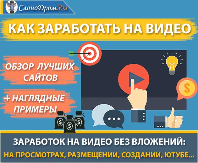 Можно ли заработать на комментариях и отзывах в интернете: размер дохода, личный опыт + сайты для заработка