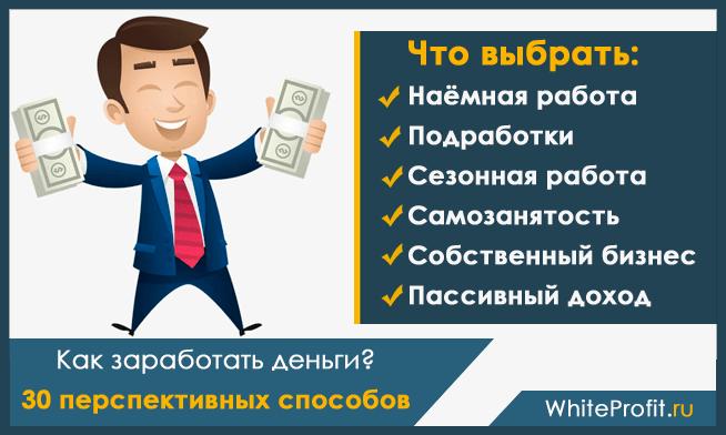 Как заработать деньги психологу в интернете и без: 3 рабочих варианта + советы по привлечению клиентов