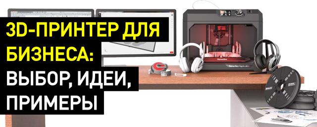 Как заработать на 3D принтере: 6 прибыльных идей, размер вложений и дохода