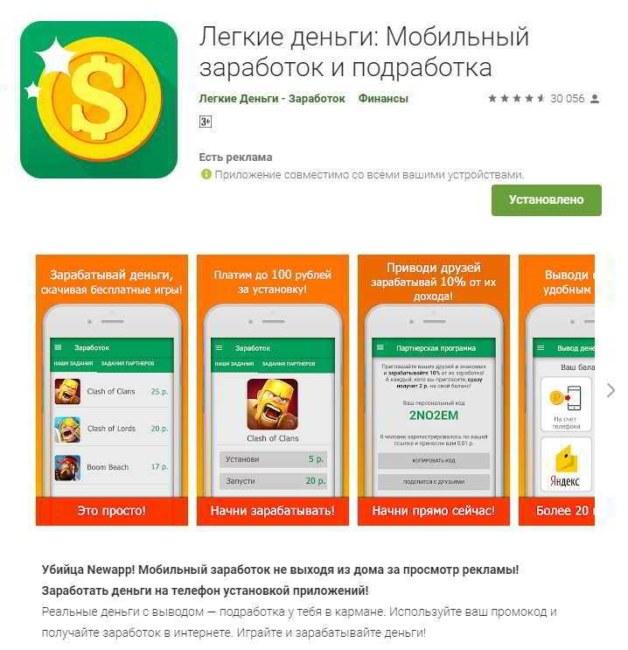 Как заработать на Android: лучшие приложения для заработка, сколько денег можно в них получать + выгодно ли это