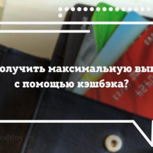 Как заработать на кредитных и дебетовых картах — 4 законных способа, популярные карты для заработка + общие советы