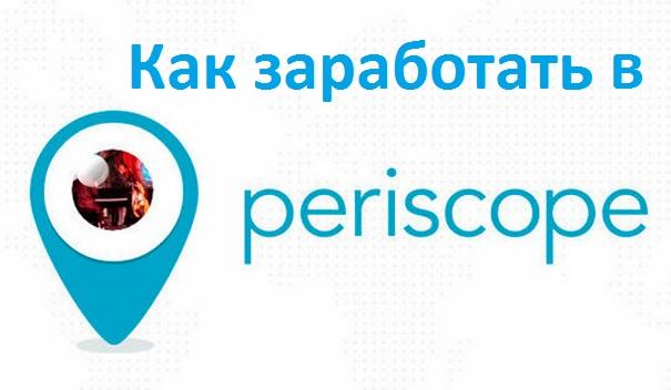 Заработок в Перископе: как раскрутить аккаунт и зарабатывать деньги на трансляциях