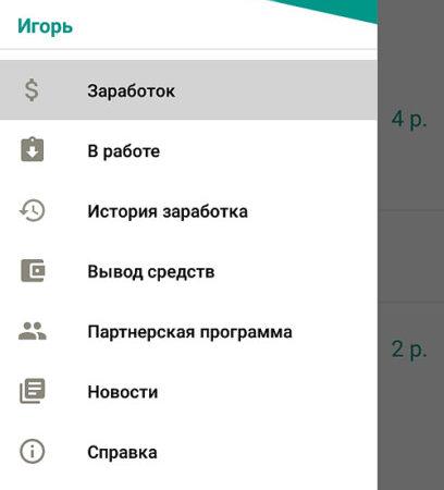 Мобильный заработок на AdvertApp: пошаговая инструкция, размер дохода + похожие приложения